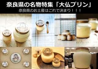 【奈良県のお土産・名物】見た目も味も奈良のお土産は「大仏プリン」一択!