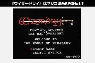 祈る気持ちを忘れずに…『ウィザードリィ』は恐怖のヤリコミ系RPG【魅力その1】