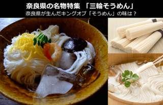 【奈良県のお土産・名物】「三輪そうめん」はNo1そうめん!2,000年の歴史が三輪そうめんを美味しくした!
