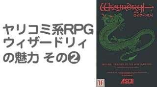 祈る気持ちを忘れずに…『ウィザードリィ』は恐怖のヤリコミ系RPG【魅力その2】