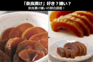 【奈良漬け】美味しい?まずい?どっち?奈良漬け嫌いの割合を人気投票で調査!