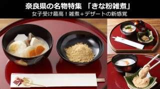 【奈良県のお土産・名物】「きな粉雑煮」は女子受け最高!雑煮+デザートの新感覚