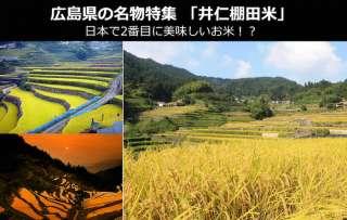 【広島県のお土産・名物】日本で2番目に美味しいお米「井仁棚田米」とは?