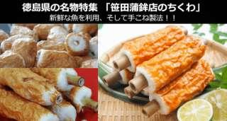 【徳島県のお土産・名物】「笹田蒲鉾店」のちくわは、日本酒・焼酎がすすむすすむ...