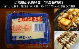 【広島県のお土産・名物】現地でしか買えない幻の木綿豆腐「三段峡豆腐」