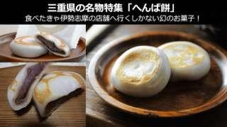 【三重県のお土産・名物】「へんば餅」は、現地でしか食べれない幻の銘菓!