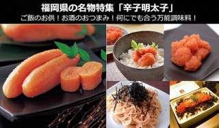 【福岡県のお土産・名物】辛子明太子の美味しいお店の通販ランキング!