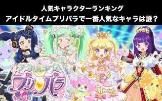 【アイドルタイムプリパラ】人気投票ランキング!一番人気なキャラクターは誰だ!