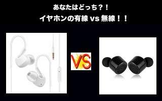 【イヤホンはどっち派?】有線 vs 無線(ワイヤレス)人気投票中!