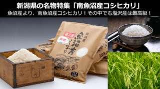 【新潟県のお土産・名物】最高級「南魚沼産コシヒカリ」の中で一番のお米は?