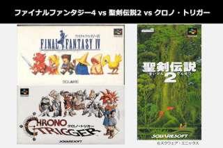 ファイナルファンタジー4と聖剣伝説2とクロノ・トリガーには意外な繋がりがあった!?