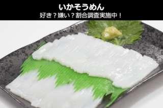 【いかそうめん】美味しい?まずい?どっち?函館名物を人気投票で調査!