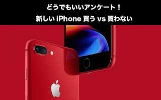 新作iPhoneってどうなの?「新しいiPhone買うvs買わない」人気投票実施中!
