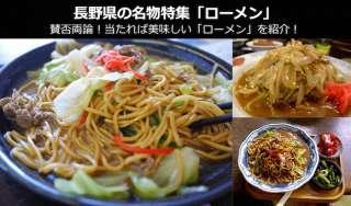 【長野伊那名物 ローメン】美味しい?まずい?どっち?人気投票!長野県のお土産&名物