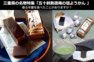 【三重県 お土産・名物】香る羊羹?五十鈴勢語庵「岩戸の塩羊羹」の魅力とは?