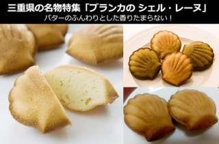 【三重県 お土産・名物】真珠のお菓子「シェル・レーヌ」は伊勢志摩No1の洋菓子?