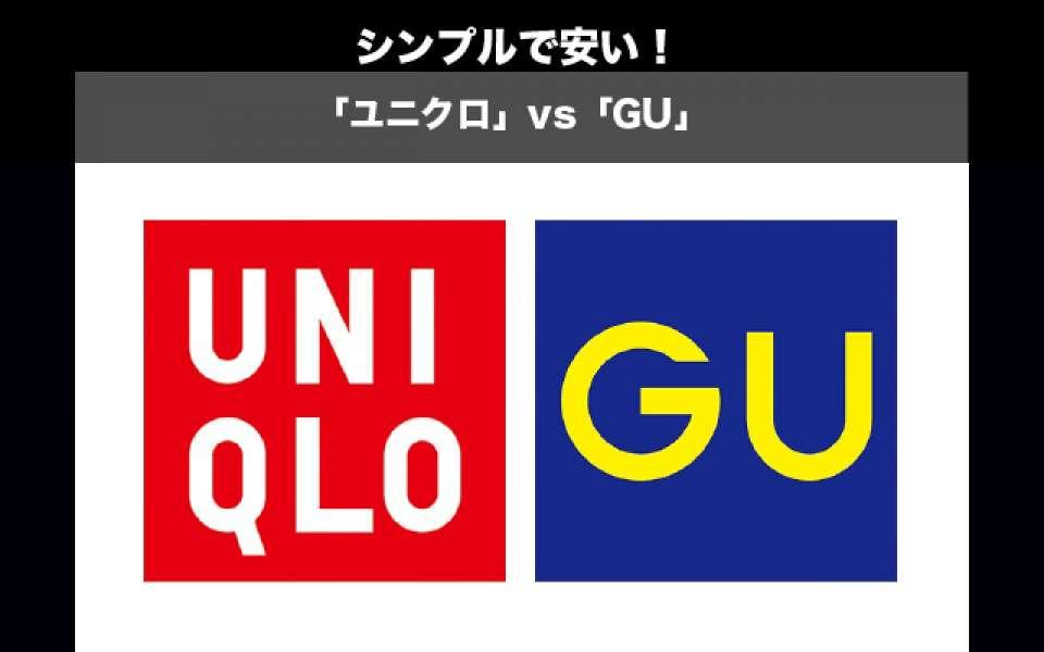 【ユニクロ vs GU】安くて機能性の良いアパレルブランドはどっちがおすすめ?人気投票実施中!