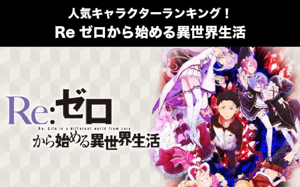 リゼロキャラクター人気投票ランキング!Re:ゼロから始める異世界生活で誰が人気?