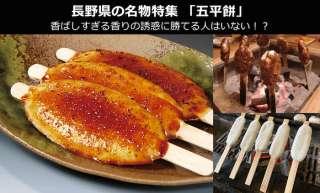 【五平餅】美味しい?まずい?どっち?長野名物の人気投票結果は?