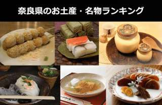 【奈良のお土産ランキング】アンケート結果で人気の奈良名物がわかる!絶対に喜ばれるお土産はこれ!