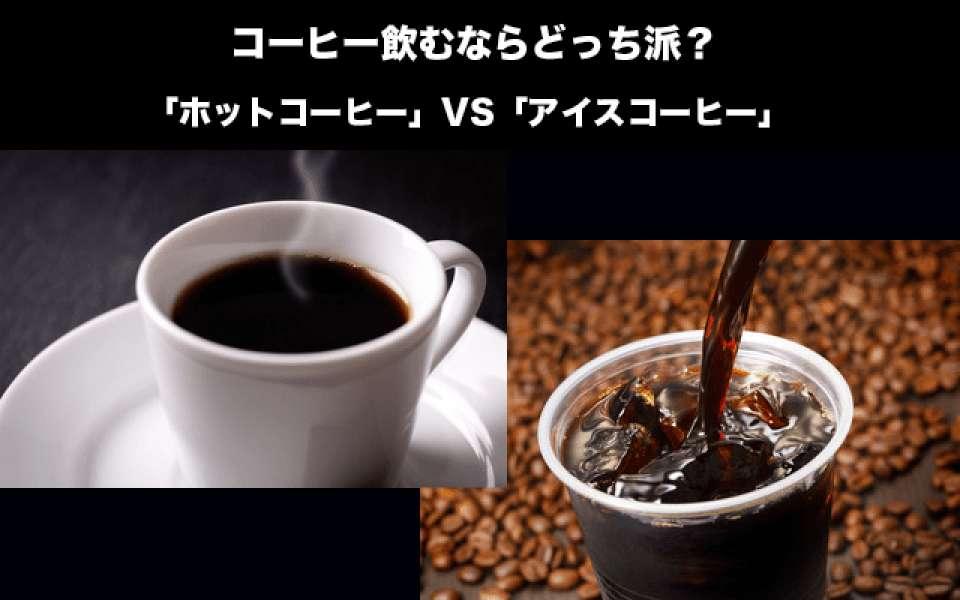 【アイスコーヒー vs ホットコーヒー】コーヒーはどっちが好き?人気投票中!