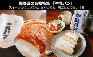 【長野県 お土産・名物】牛乳パンは長野県のソウルフード!スイーツの代わりでも、おやつでも、朝ごはんでもいける牛乳パンの魅力とは?