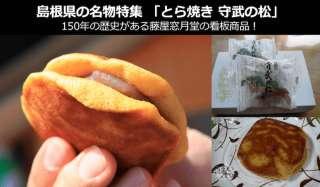 【三重県 お土産・名物】「とら焼き 守武の松」は150年の歴史がある藤屋窓月堂の看板商品!