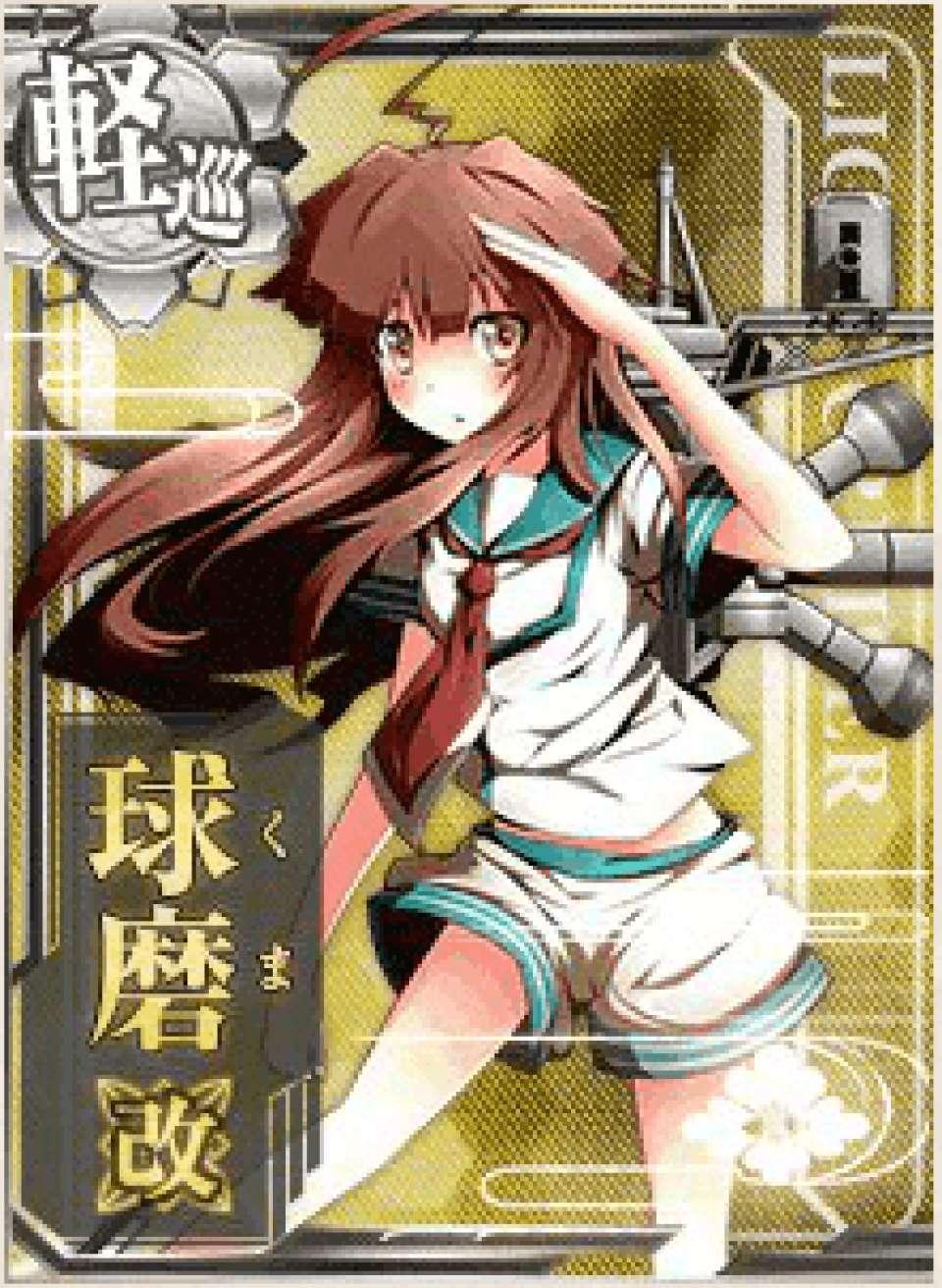 艦船擬人化アニメ「艦隊これくしょん」-軽巡- 球磨(くま)のキャラクター紹介画像