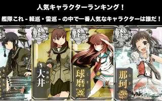 【艦これ-軽巡・雷巡】人気投票ランキング!一番人気なキャラは誰だ!