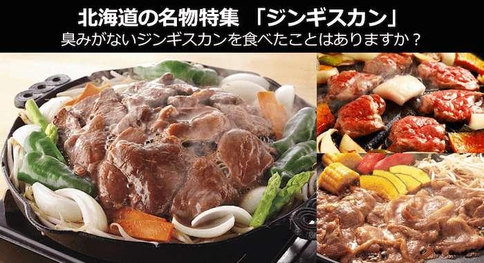 【ジンギスカン】美味しい?まずい?どっち?北海道名物の人気投票結果は?