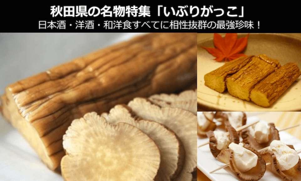 【いぶりがっこ】美味しい?まずい?どっち?人気投票!秋田のお土産&名物