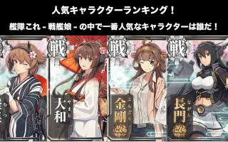 【艦これ-戦艦娘】人気投票ランキング!一番人気なキャラは誰だ!