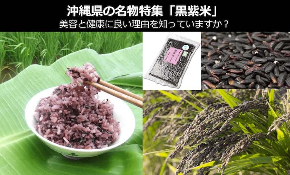 健康になりたきゃ大浜農園の「黒紫米」を食べるべき! 沖縄県 お土産・名物