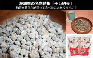 【茨城県 お土産・名物】「干し納豆」は、納豆を超えた納豆!「干し納豆」のおいしい食べ方とは?
