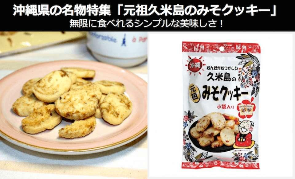 「元祖久米島のみそクッキー」は無限に食べれるシンプルな美味しさ!|沖縄県 お土産・名物