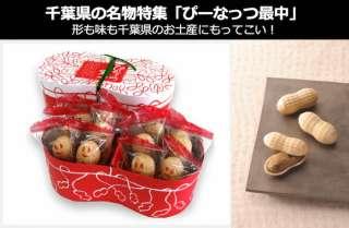 【千葉県 お土産・名物】「ぴーなっつ最中」は形も味も千葉県のお土産にもってこい!