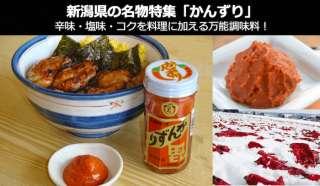 【新潟県 お土産・名物】「かんずり」はプロも利用する万能調味料!辛味・塩味・コクを料理に加えるなら「かんずり」で!