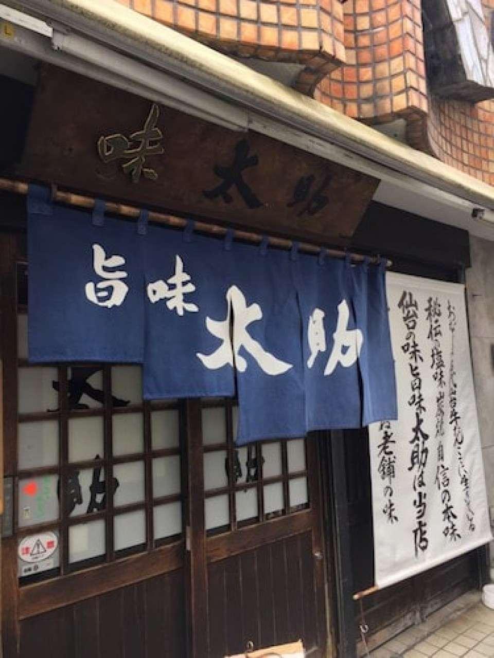 「仙台の牛タン」専門店「元祖 味太助」