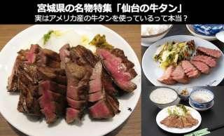 【宮城県 お土産・名物】「仙台の牛タン」はアメリカ産って本当?仙台の牛タンを徹底分析!