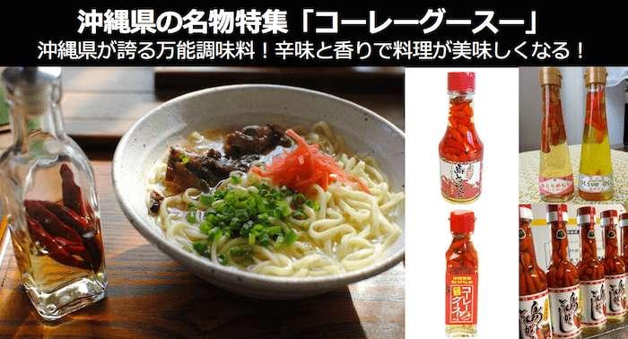 【コーレーグース(島とうがらし)】美味しい?まずい?沖縄の万能調味料の人気を投票調査!