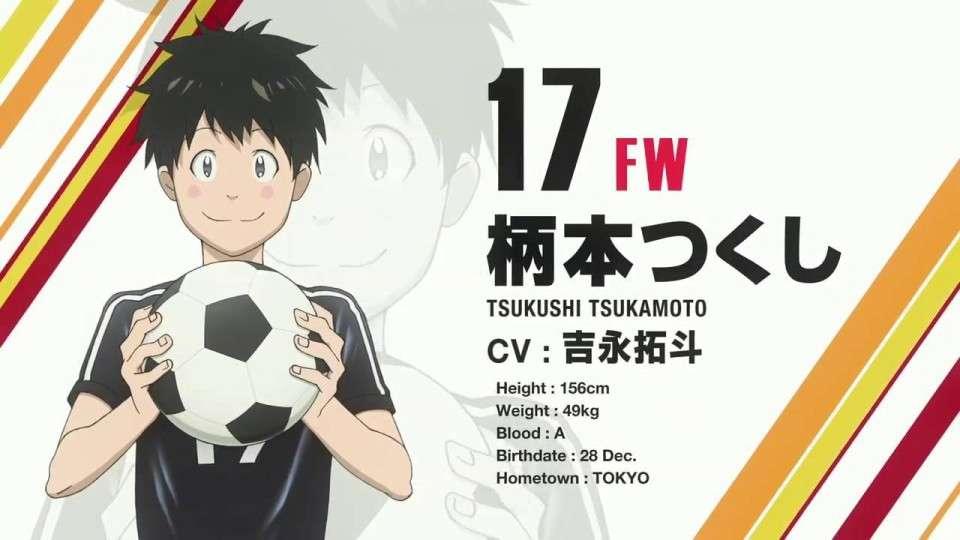青春サッカーアニメ「DAYS」柄本つくしのキャラ紹介画像