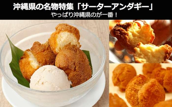 【サーターアンダギー 】美味しい?まずい?どっち?沖縄名物の人気を投票調査!
