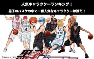 【黒子のバスケ】キャラクター人気投票ランキング!一番人気なキャラは誰だ!