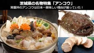 【茨城県 名物/お土産】常磐沖のアンコウは日本一美味しい理由が揃っていた!
