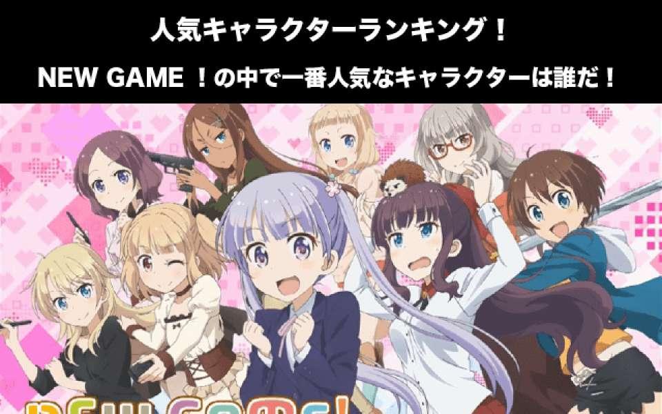 【NEW GAME!】人気投票ランキング!一番人気なキャラは誰だ!