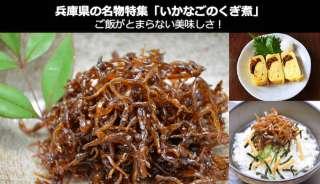 「いかなごのくぎ煮」はご飯がとまらない美味しさ!~兵庫県 名物/お土産~