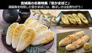 高級魚を使った「笹かまぼこ」は旨味が違う!金持ちなら買った買った!~宮城県お土産/名物~