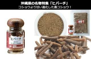 沖縄スパイスの「ヒバーチ」はコショウより甘い進化した島コショウ?|沖縄県 お土産/名物