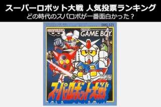 【スーパーロボット大戦】レトロゲームの最初は白黒画面からだった!