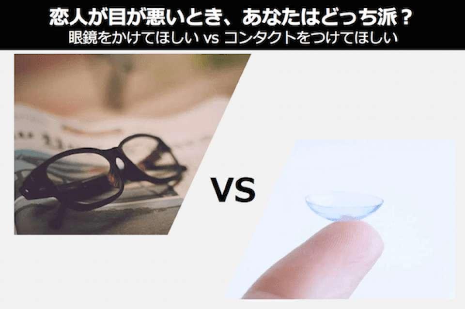 【モテるのはどっち?】コンタクト vs メガネ!男女別アンケート投票実施中!